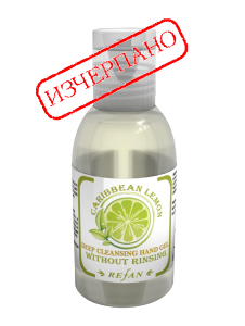 Антибактериален почистващ гел Карибски лимон 50 мл.