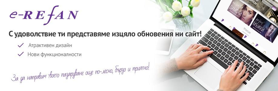 Нов сайт за продуктите на Рефан
